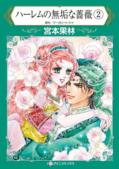 ハーレムの無垢な薔薇 2-電子書籍