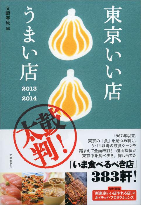 東京いい店うまい店 2013─2014-電子書籍-拡大画像