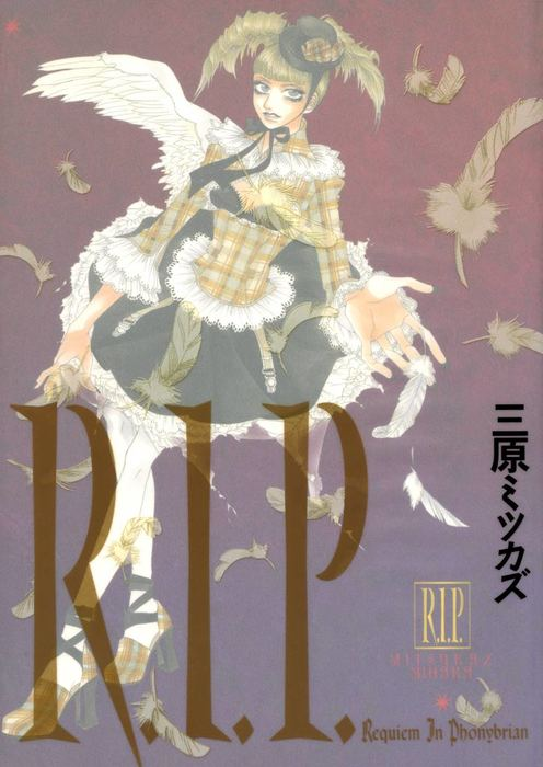 R.I.P.(アール.アイ.ピー)-電子書籍-拡大画像