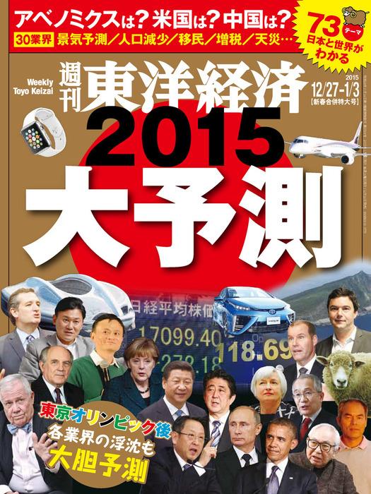 週刊東洋経済 2014年12月27日-2015年1月3日新春合併特大号-電子書籍-拡大画像