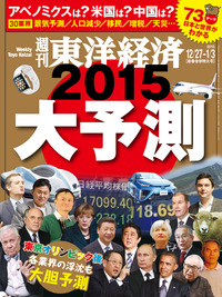 週刊東洋経済 2014年12月27日-2015年1月3日新春合併特大号