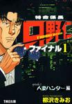 【フルカラーコミック】「特命係長 只野仁 ファイナル1」 Episode3 人妻ハンター編-電子書籍