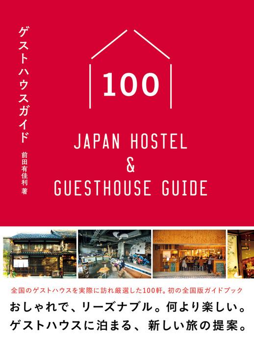 ゲストハウスガイド100  - Japan Hostel & Guesthouse Guide -拡大写真