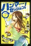 ハンマーセッション!(7)-電子書籍