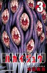 ハカイジュウ(3)-電子書籍
