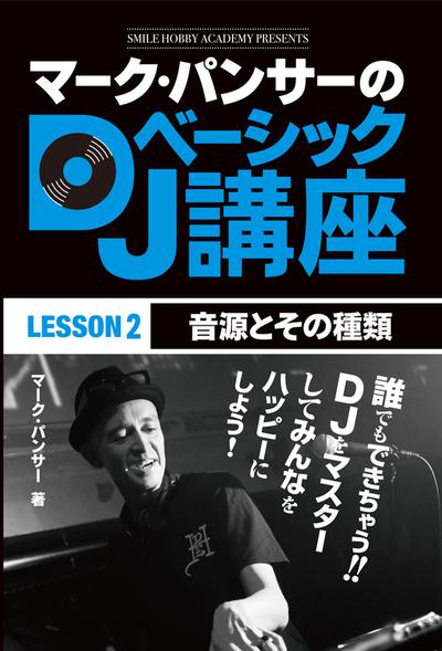 マーク・パンサーのDJベーシック講座 レッスン2-電子書籍