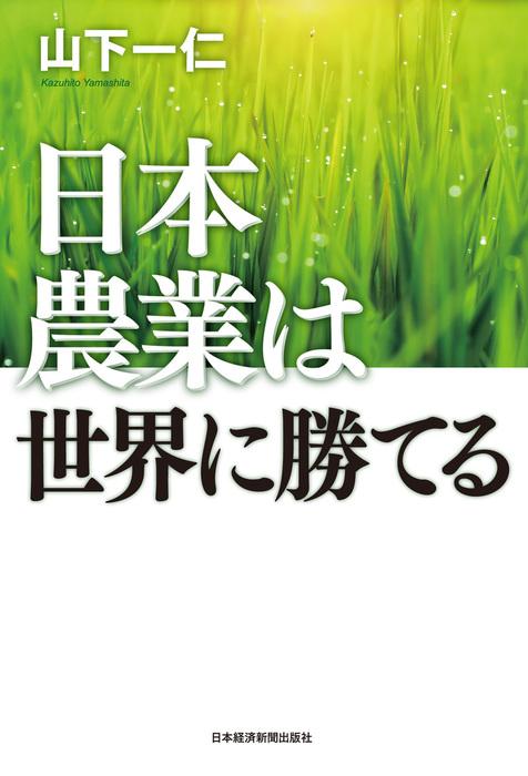 日本農業は世界に勝てる-電子書籍-拡大画像