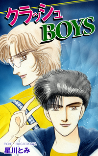 クラッシュBOYS-電子書籍