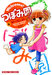 Welcome!つぼみ園 4巻-電子書籍