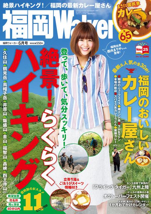 FukuokaWalker福岡ウォーカー 2015 6月号-電子書籍-拡大画像