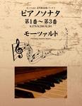 モーツァルト 名作曲楽譜シリーズ1 ピアノソナタ 第1番~第3番 K.279/K.280/K.281-電子書籍
