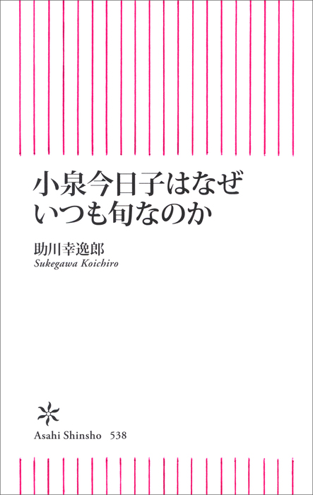 小泉今日子はなぜいつも旬なのか-電子書籍-拡大画像