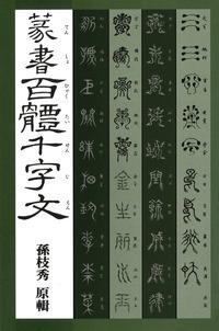 篆書百體千字文-電子書籍