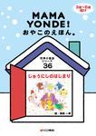 親子の絵本。ママヨンデ世界の童話シリーズ じゅうにしのはじまり-電子書籍