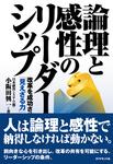論理と感性のリーダーシップ-電子書籍