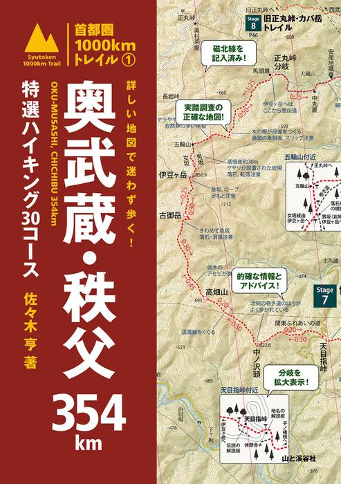 詳しい地図で迷わず歩く! 奥武蔵・秩父354㎞ 特選ハイキング30コース拡大写真