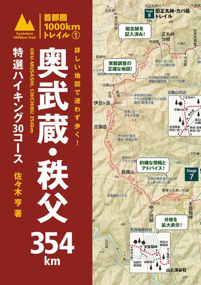 詳しい地図で迷わず歩く! 奥武蔵・秩父354㎞ 特選ハイキング30コース-電子書籍