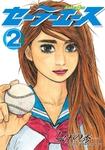 セーラーエース(2)-電子書籍