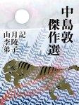 中島敦 傑作選-電子書籍