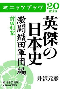 英傑の日本史 激闘織田軍団編 前田利家