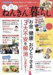 らくらくねんきん暮らし vol.3-電子書籍