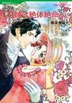 花嫁は絶体絶命 2-電子書籍