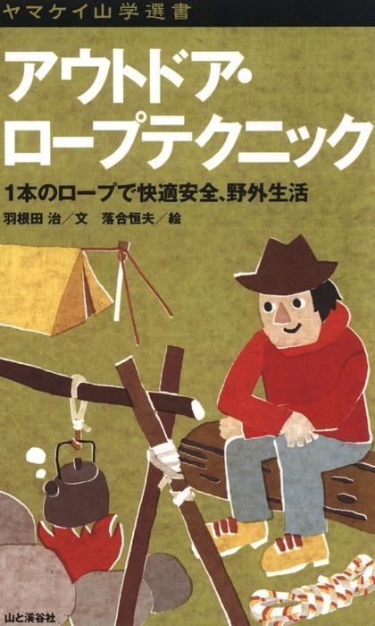 ヤマケイ山学選書 アウトドア・ロープテクニック-電子書籍-拡大画像