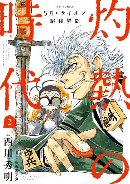 3月のライオン昭和異聞 灼熱の時代 2巻-電子書籍-拡大画像
