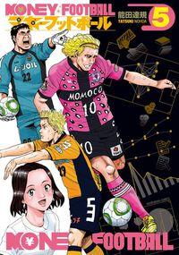 マネーフットボール 5巻-電子書籍