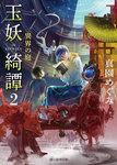 玉妖綺譚2 異界の庭-電子書籍