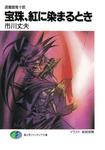 退魔師鬼十郎 宝珠、紅に染まるとき-電子書籍