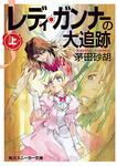 レディ・ガンナーの大追跡(上)(スニーカー文庫)-電子書籍