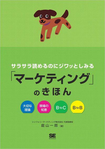 サラサラ読めるのにジワッとしみる「マーケティング」のきほん-電子書籍