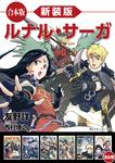 【合本版】新装版 ルナル・サーガ 全6巻-電子書籍
