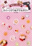 100円グルーガンでかんたんかわいいスイーツデコ&アクセサリー-電子書籍