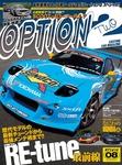 オプション2 2014年8月号-電子書籍