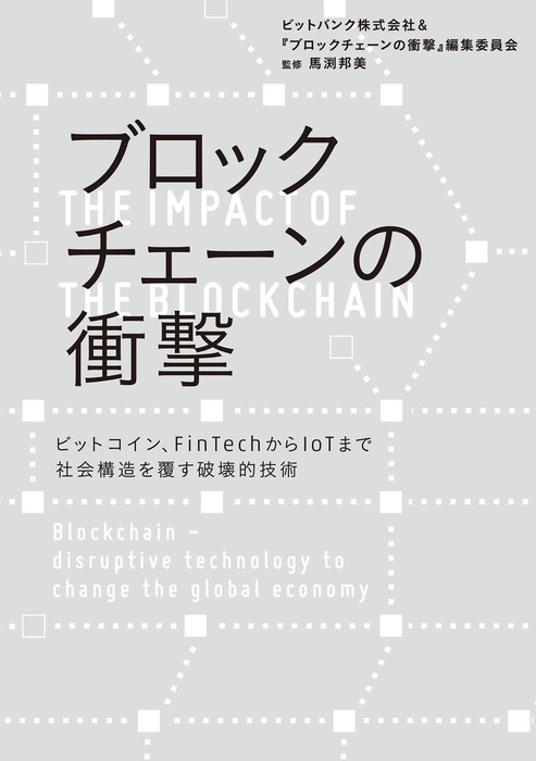 ブロックチェーンの衝撃 ビットコイン、FinTechからIoTまで 社会構造を覆す破壊的技術拡大写真