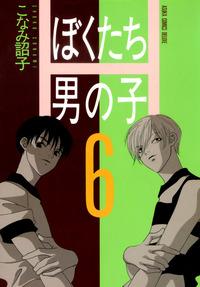 ぼくたち男の子(6)-電子書籍
