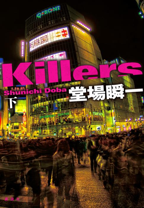 Killers(下)-電子書籍-拡大画像
