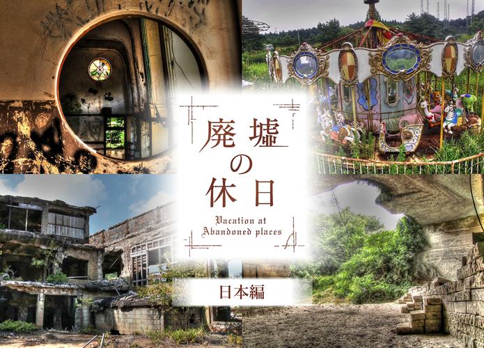 「廃墟の休日-日本編」電子フォトブック-電子書籍-拡大画像