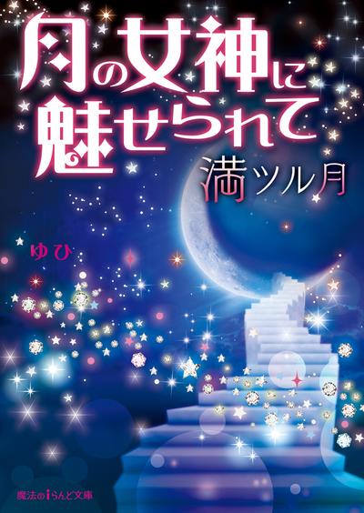 月の女神に魅せられて 満ツル月-電子書籍