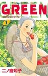GREEN(1)-電子書籍