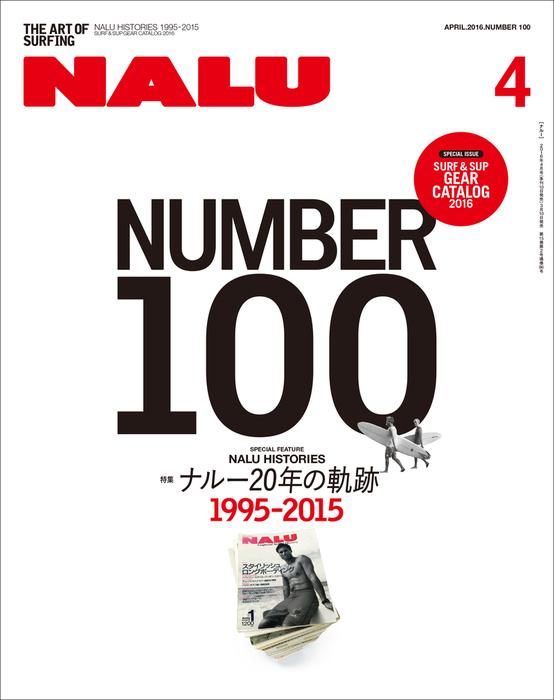 NALU 2016年4月号 No.100拡大写真