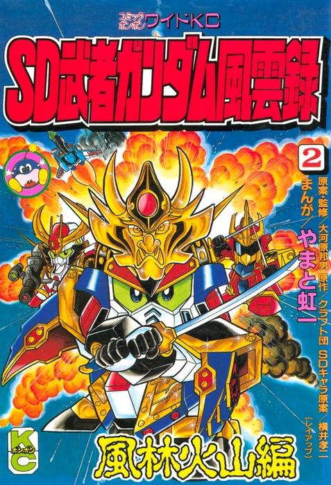 SD 武者ガンダム風雲録(2)-電子書籍-拡大画像