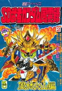 SD 武者ガンダム風雲録(2)