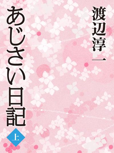 あじさい日記 (上)-電子書籍