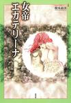 女帝エカテリーナ-電子書籍