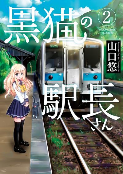 黒猫の駅長さん(2)-電子書籍