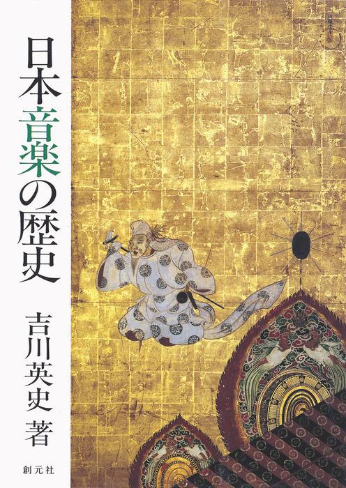 日本音楽の歴史-電子書籍-拡大画像
