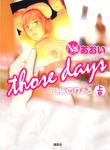 Ns'あおい those days(上)-電子書籍